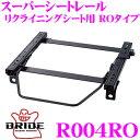 BRIDE ブリッド シートレール R004RO リクライニングシート用...