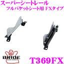 BRIDE ブリッド シートレール T369FX フルバケットシート用 ...