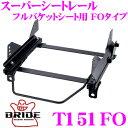 BRIDE ブリッド シートレール T151FO フルバケットシート用 ...