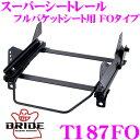 BRIDE ブリッド シートレール T187FO フルバケットシート用 ...