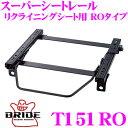 BRIDE ブリッド シートレール T151RO リクライニングシート用...