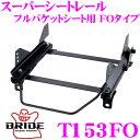 BRIDE ブリッド シートレール T153FO フルバケットシート用 ...