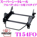 BRIDE ブリッド シートレール T154FO フルバケットシート用 ...