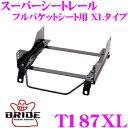 BRIDE ブリッド シートレール T187XL フルバケットシート用 ...