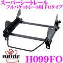 BRIDE ブリッド H099FO シートレール フルバケットシート用 ...