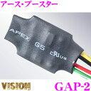 ヴィジョン キラメック GAP-2 アース・ブースター DC12V車用 ...