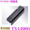 ヴィジョン キラメック TX-1300D ページャー電池蓋 1310S/133...