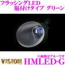 ヴィジョン キラメック HMLED-G LUMINATOR フラッシングLED ...