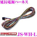 【2/25はP2倍】CYBERSTORK サイバーストーク JS-WH-L 延長電...