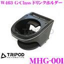 【4/18はP2倍】TRIPOD トライポッド MHG-001 ドリンクホルダー メルセデス・ベンツ W463 Gクラス 全モデル対応 1