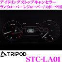 TRIPOD トライポッド STC-LA01 アイドリングストップキャンセ...