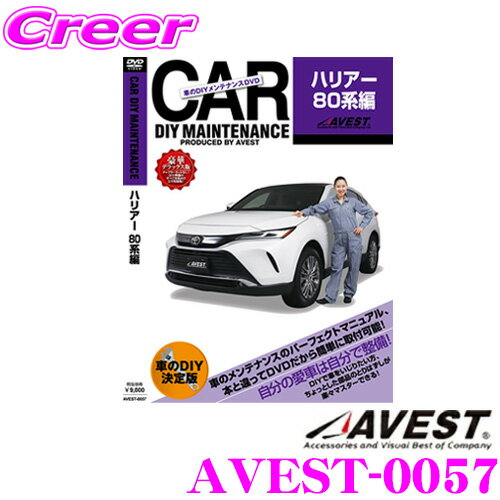 メンテナンス用品, 整備書 AVEST AVEST-0057 DIYDVD 80 !
