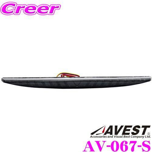 ライト・ランプ, ブレーキ・テールランプ AVEST AV-067-S LED for 50 50