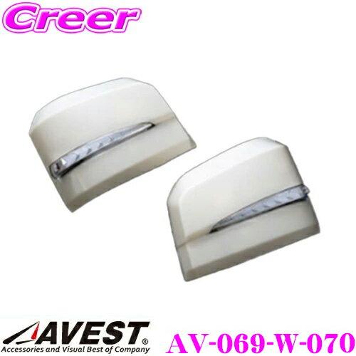 外装・エアロパーツ, ドアミラー LED VerticalArrow Type Zs AV-069-W-070 200(6) : :