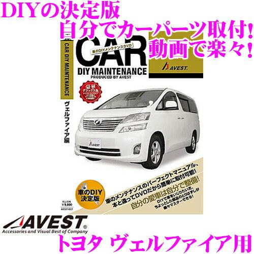メンテナンス用品, 整備書 AVEST AVEST-0017 DIYDVD !