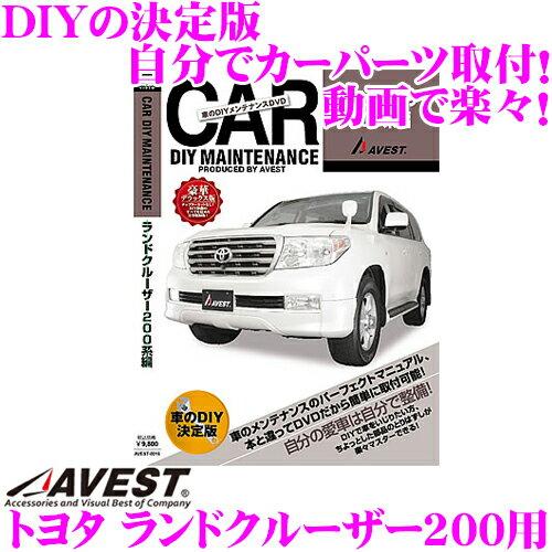メンテナンス用品, 整備書 AVEST AVEST-0016 DIYDVD 200 !
