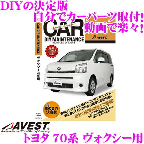 メンテナンス用品, 整備書 AVEST AVEST-0019 DIYDVD 70 !