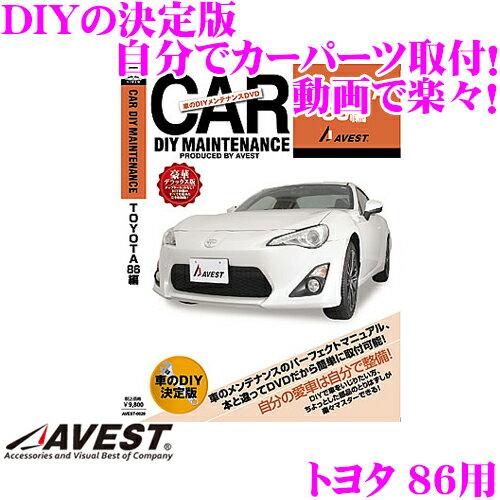 メンテナンス用品, 整備書 AVEST AVEST-0020 DIYDVD 86 !