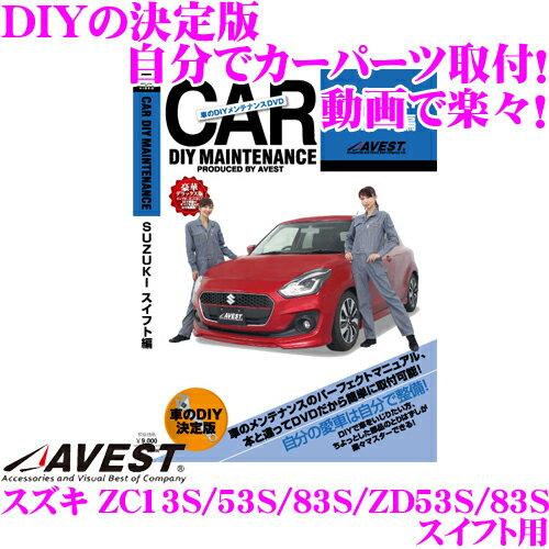 メンテナンス用品, 整備書 AVEST AVEST-0046DIYDVD ZC13SZC53SZD53SZC83SZD83S !