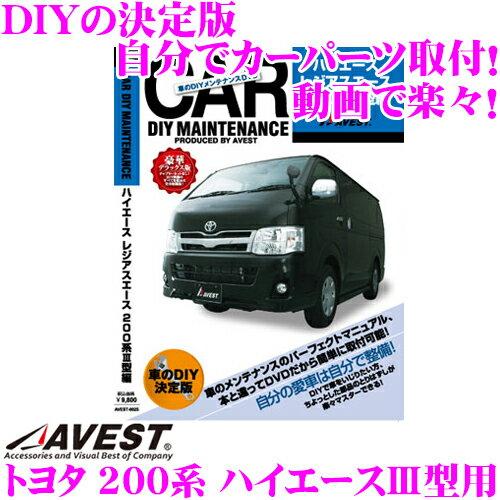 メンテナンス用品, 整備書 AVEST AVEST-0025 DIYDVD 200III !