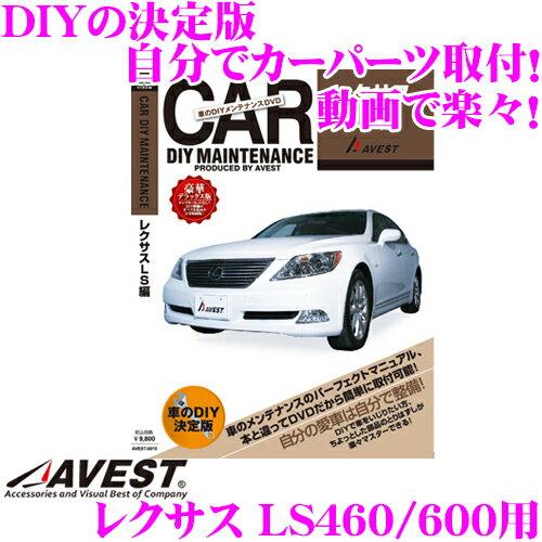 メンテナンス用品, 整備書 AVEST AVEST-0015DIYDVD LS460600 !