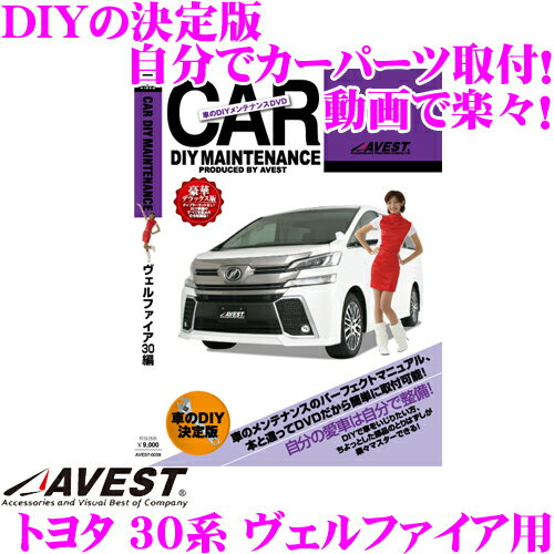 メンテナンス用品, 整備書 AVEST AVEST-0039 DIYDVD 30 !