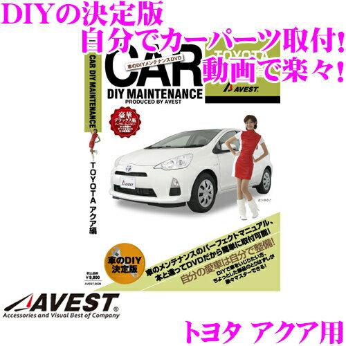 メンテナンス用品, 整備書 AVEST AVEST-0028DIYDVD !