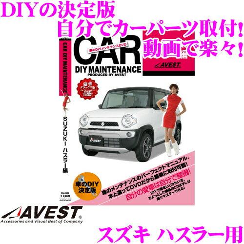 メンテナンス用品, 整備書 AVEST AVEST-0036 DIYDVD !