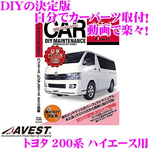 メンテナンス用品, 整備書 AVEST AVEST-0001 DIYDVD 200 !