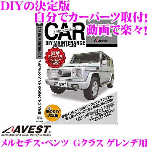 メンテナンス用品, 整備書 AVEST AVEST-0008 DIYDVD G !