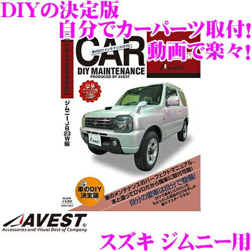 メンテナンス用品, 整備書 AVEST AVEST-0012DIYDVD !