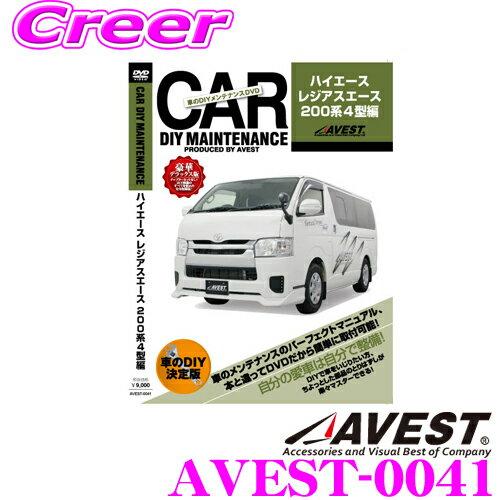 メンテナンス用品, 整備書 AVEST AVEST-0041 DIYDVD 200 4 !