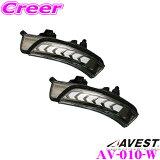 流れるLEDドアミラーウィンカーレンズアベスト Vertical Arrowシリーズ AV-010-W200系 クラウン/130系 マークX/30系 プリウス用最先端のシーケンシャルモード搭載メッキカラー:シルバー/オプションランプ:ホワイト/車検対応