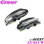 流れるLEDドアミラーウィンカーレンズ アベスト Vertical Arrowシリーズ AV-011-W トヨタ 30系 アルファード ヴェルファイア用 最先端のシーケンシャルモード搭載 メッキカラー:シルバー/オプションランプ:ホワイト/車検対応