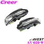 流れるLEDドアミラーウィンカーレンズ アベスト Vertical Arrowシリーズ AV-029-W トヨタ 50系 プリウス プリウスPHV/70系 カムリ用 最先端のシーケンシャルモード搭載 メッキカラー:クローム/オプションランプ:ホワイト/車検対応