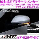 流れるLEDドアミラーウィンカーレンズ アベスト Vertical Arrowシリーズ AV-029-W-BC トヨタ 50系 プリウス...