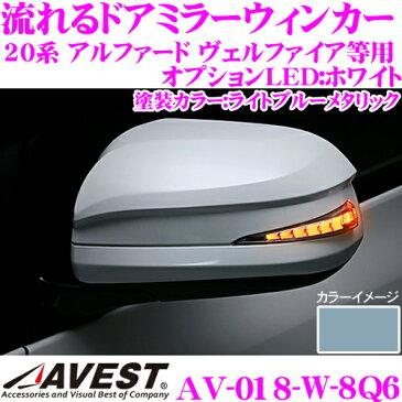 流れるLEDドアミラーウィンカーレンズアベスト Vertical Arrow AV-018-W塗装カラー(8Q6)20系 アルファード ヴェルファイア/70系 ノア ヴォクシー用最先端のシーケンシャルモード搭載メッキカラー:シルバー/オプションランプ:ホワイト