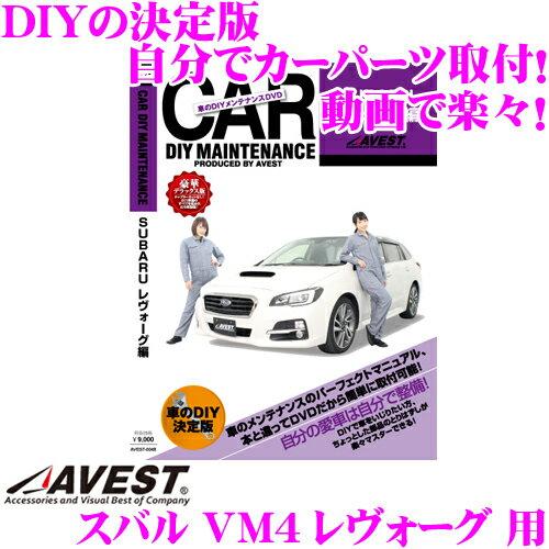 メンテナンス用品, 整備書 AVEST AVEST-0048 DIYDVD VM4 !