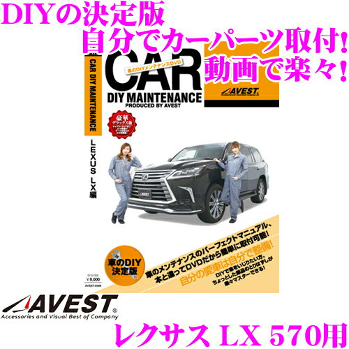 メンテナンス用品, 整備書 AVEST AVEST-0049 DIYDVD LX 570 !