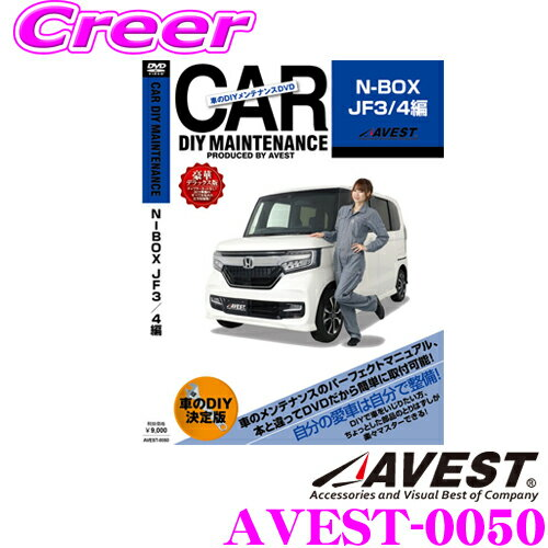 メンテナンス用品, 整備書 AVEST AVEST-0050 DIYDVD JF3JF4 NBOX !
