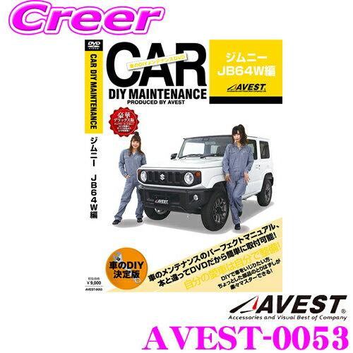 メンテナンス用品, 整備書 AVEST AVEST-0053 DIYDVD JB64W !