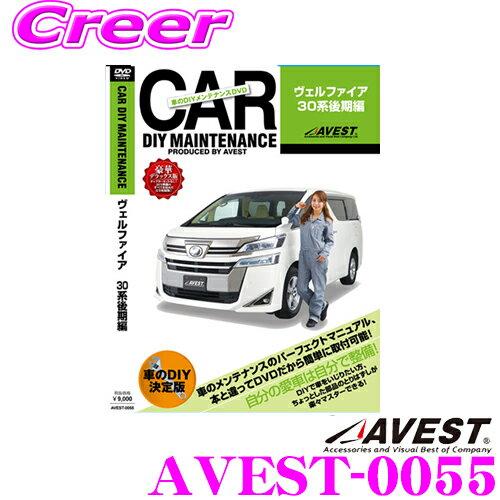 メンテナンス用品, 整備書 AVEST AVEST-0055 DIYDVD 30 !