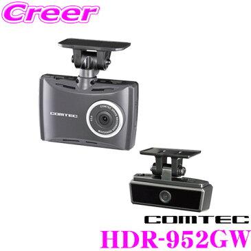 コムテック ドライブレコーダー HDR-952GW 前後カメラ 前後2カメラタイプ GPS Gセンサー搭載 駐車監視機能対応ドラレコ ノイズ対策済 LED信号機対応 2.7インチ液晶 日本製/3年保証!!