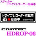 コムテック HDROP-06 ステッカー [ドライブレコーダー搭載車]