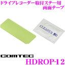 クレールオンラインショップで買える「コムテック HDROP-12 ドライブレコーダー取付ステ?用両面テープ HDROP-01対応」の画像です。価格は583円になります。