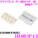 クレールオンラインショップで買える「コムテック HDROP-13 ドライブレコーダー取付ステ?用両面テープ HDROP-02対応」の画像です。価格は583円になります。