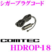 コムテック HDROP-18 シガープラグコード ドライブレコーダー オプション