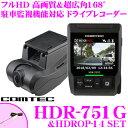 コムテック GPS搭載ドライブレコーダー HDR-751G&...