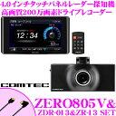 コムテック GPSレーダー探知機 ZERO 805V &ZD...