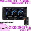 コムテック ZERO 803V &ZR-02 コムテック G...